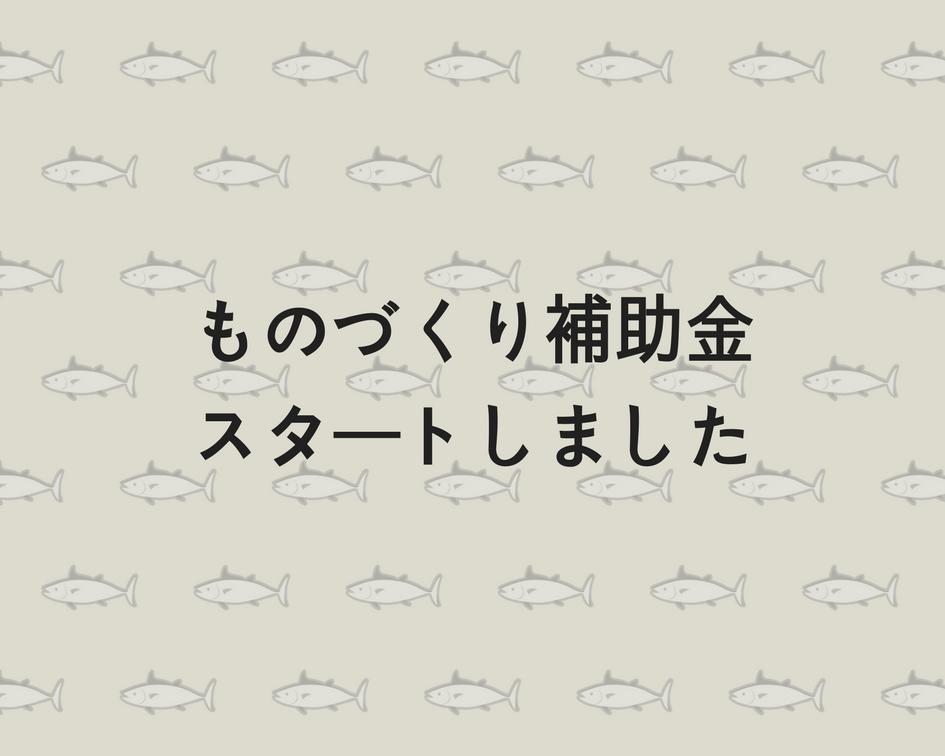 ものづくり補助金(福岡)