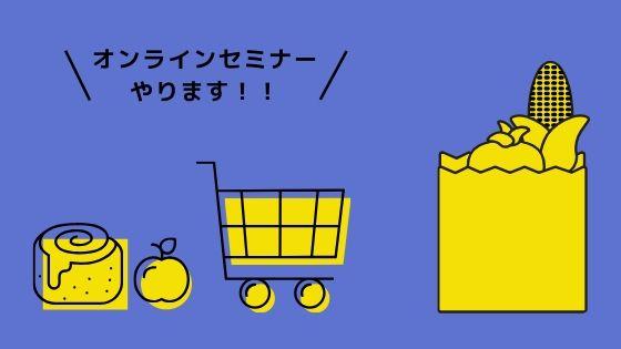 オンラインセミナー税理士の福岡