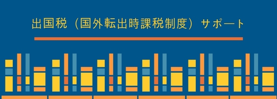 出国税(国外転出時課税制度)サポート