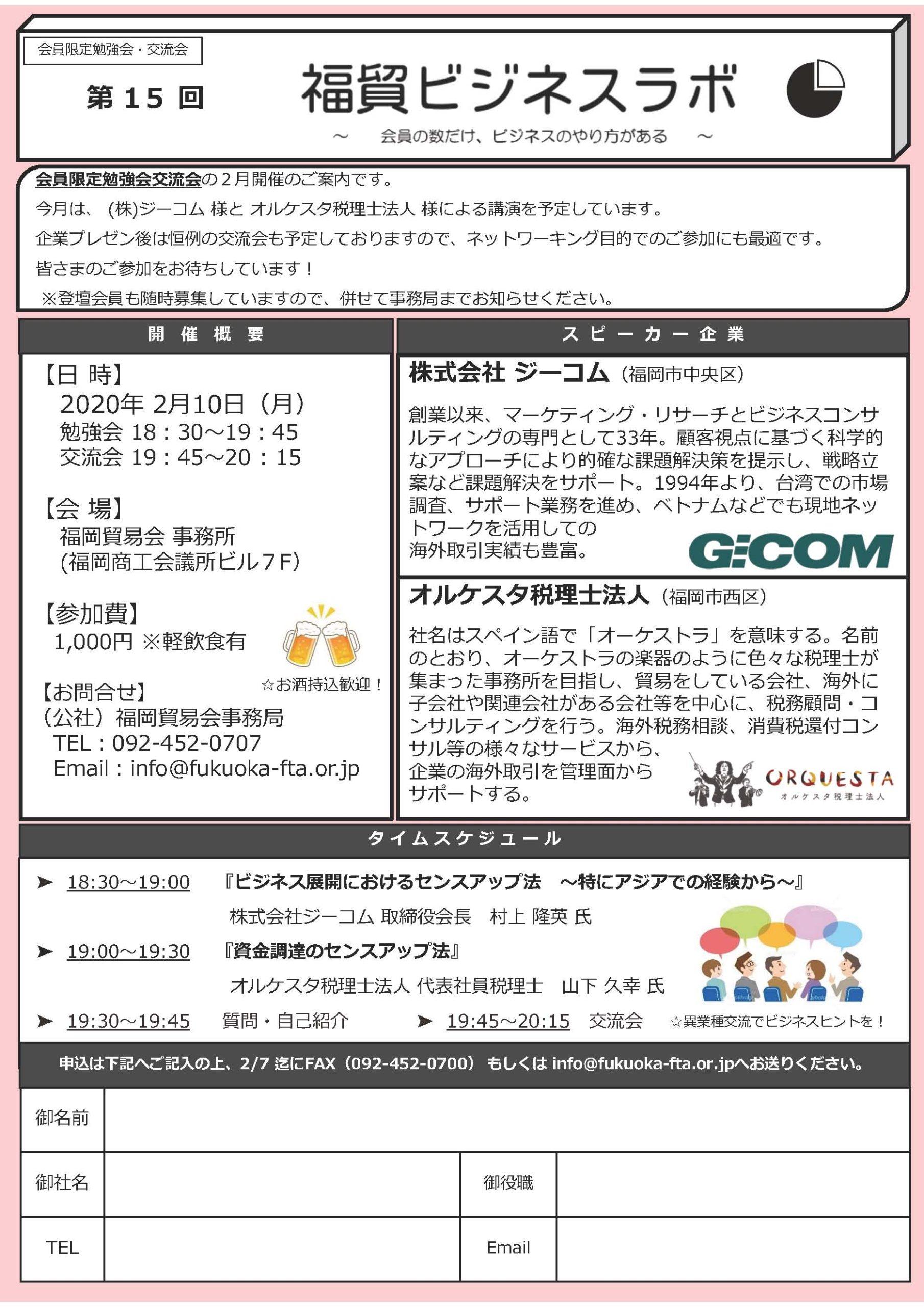 福岡の貿易税理士