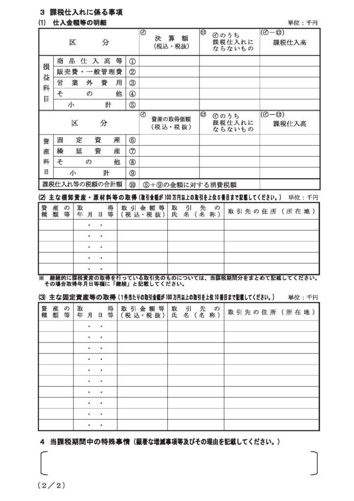 「消費税の還付申告に関する明細書(法人用)」2