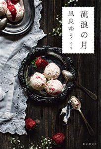 流浪の月-凪良 ゆう  (著)