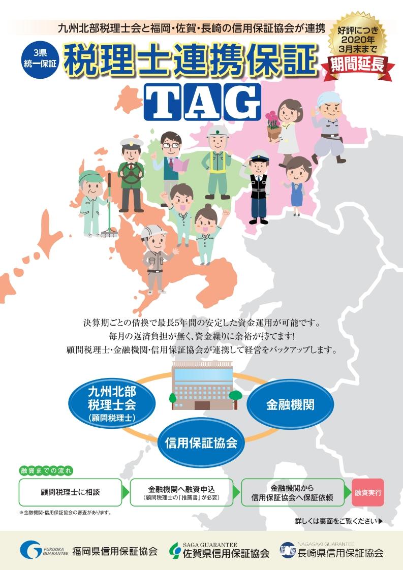 税理士連携保証TAG(タッグ)