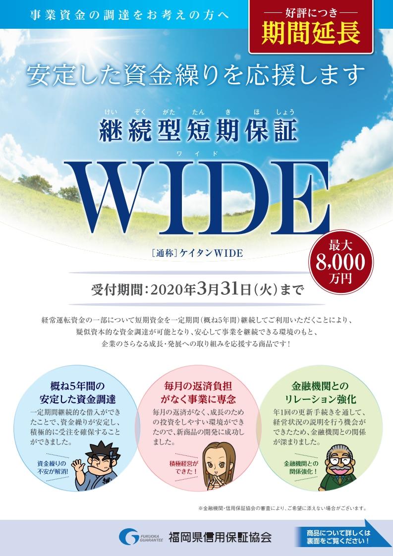 「継続型短期保証WIDE