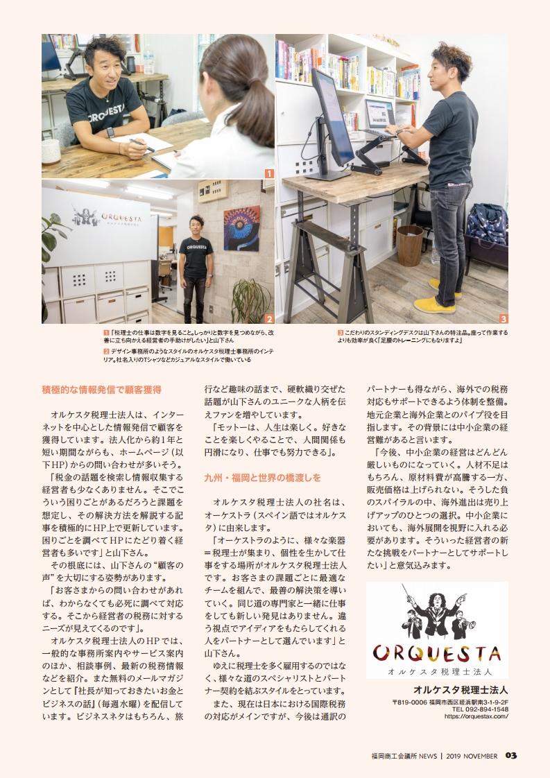 福岡商工会議所 税理士2