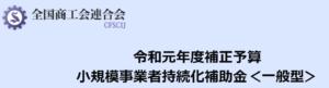 小規模事業者持続化補助金(商工会)