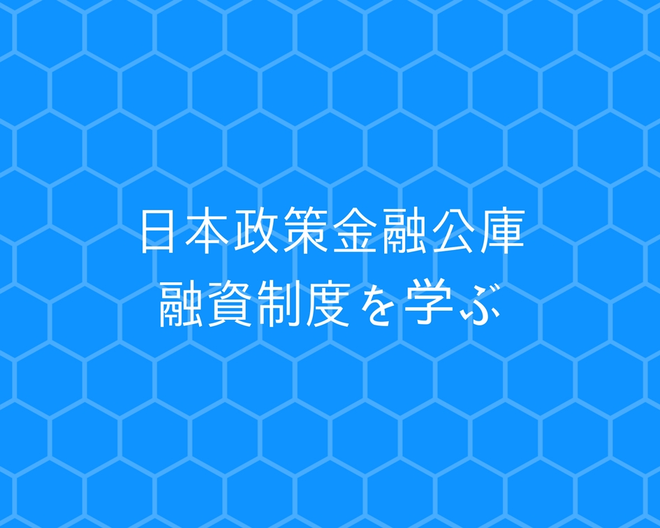 日本政策金融公庫の創業融資をサポート|福岡の税理士